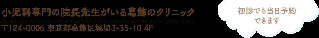 小児科専門の院長先生がいる葛飾のクリニック 〒124-0006 東京都葛飾区堀切3-35-10 4F 初診でも当日予約できます