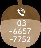 TEL.03-6657-7752