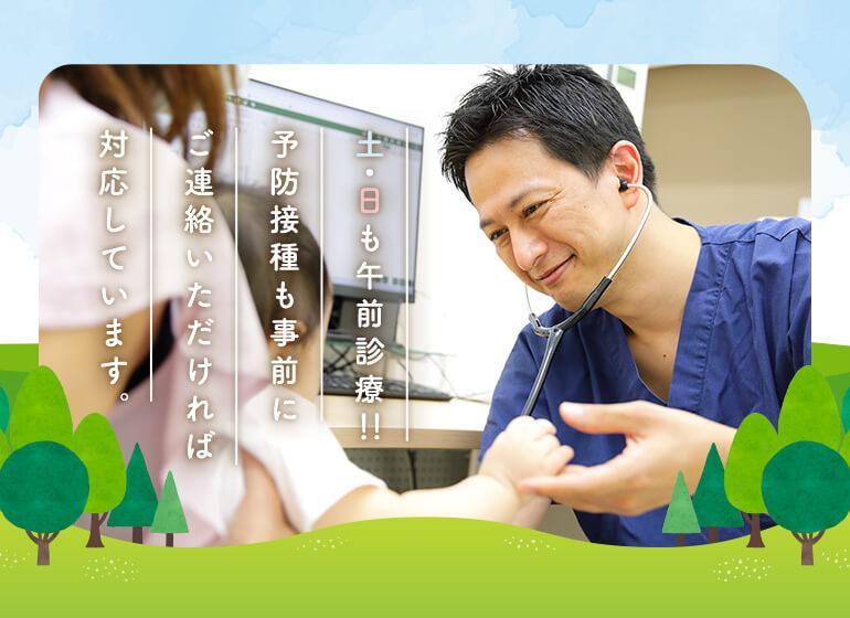 土・日も午前診療!!予防接種も事前にご連絡いただければ対応しています。