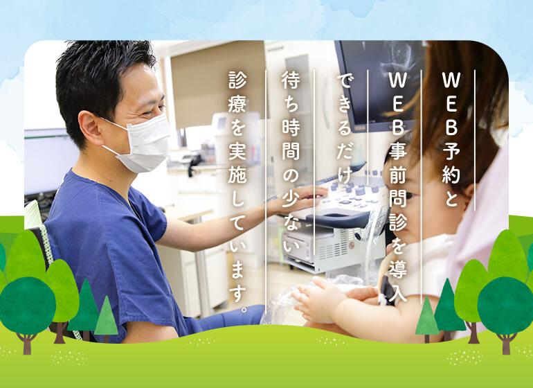 WEB予約とWEB事前問診を導入できるだけ待ち時間の少ない診療を実施しています。