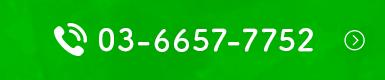 03-6657-7752